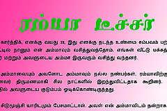 Ramya Teacher Tamil Sex Stories